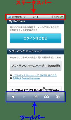 iphoneユーザーインターフェース画像01