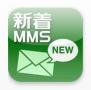 iphoneのMMSメッセージ新着