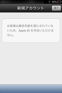 設定_AppleID作成_年齢制限