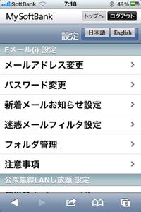 マイソフトバンクEメール(i)設定画面