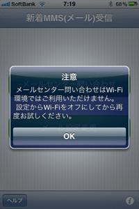 WiFi接続中メッセージ