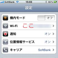 iphone設定WiFi