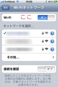 iphone設定画面WiFi項目