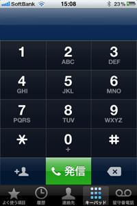 iphone電話発信液晶画面