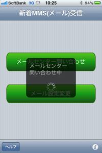 新着MMSメッセージメール確認中画面