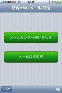 新着MMSメール確認画面