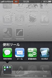 メールアプリアイコン一覧