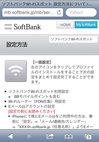 ソフトバンクWi-Fiスポットの【一括設定】アイコン