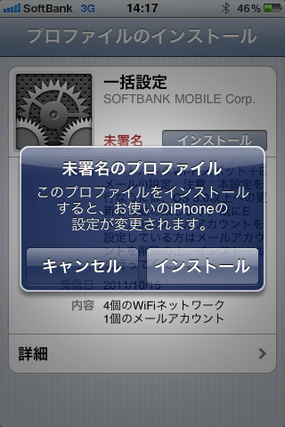 WiFiプロファイルのインストール確認画面