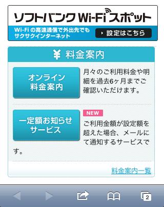 ソフトバンクWi-Fiスポット画面