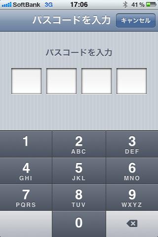 4桁パスコード設定画面