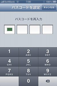 iphoneのパスコード設定画面