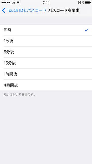 iPhone本体ロック解除用パスコードの設定画面_iOS9_パスコード要求時間設定画面