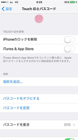iPhone本体ロック解除用パスコードの設定画面_iOS9_6桁パスコード設定完了後