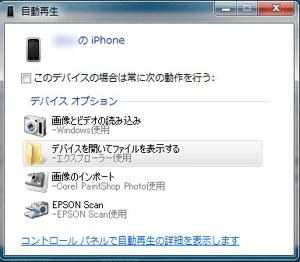 iphoneをUSB接続したダイアログ画面