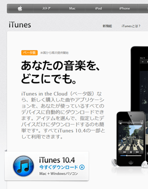 apple iTunesサイト