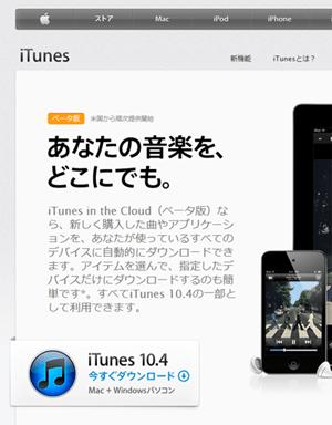 apple iTunesサイト