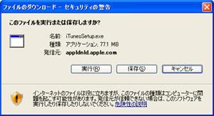 iTunesダウンロード確認画面