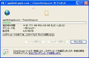 iTunesダウンロード途中画面