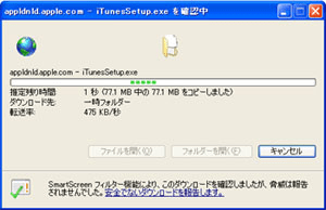 iTunesインストール確認後表示画面