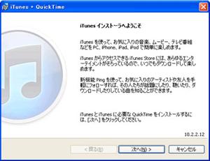 iTunesインストール開始確認画面