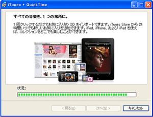 iTunesパソコンインストール経過画面