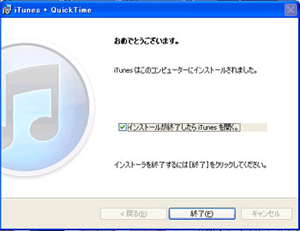 iTunesインストール完了画面