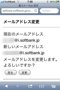 メールアドレス変更確認画面