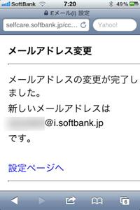 Eメールアドレス変更完了画面
