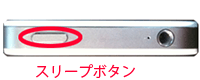 iphoneのスリープボタン