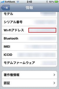iphone-Macアドレス画面