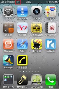 iphone_スクリーン