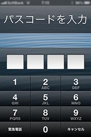 4桁パスコードロック画面