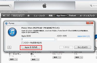 無料アプリAppleID作成画面
