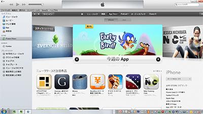 itunes_App初期画面