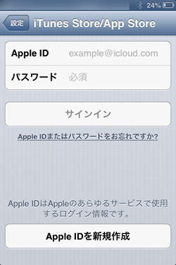 設定_AppleID画面