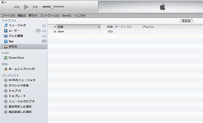無音着信音iTunes