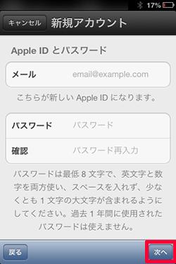 設定_新AppleID_メールアドレス