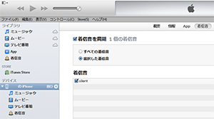 iTunes同期画面-着信音チェック