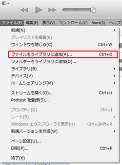 iTuensライブラリ追加画面