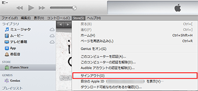 iTunesサインアウトメニュー