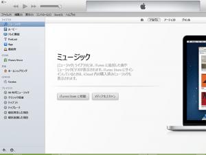 iTunes起動画面