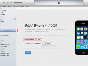 iTunesへのiphone登録画面01