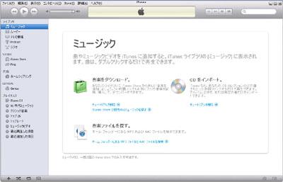 iTunes初期表示画面