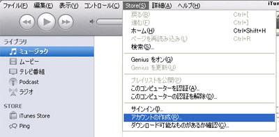 iTunesアカウント作成メニュー画面