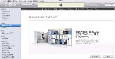 iTunesへようこそ画面