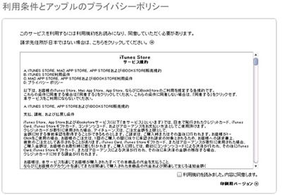 iTunes利用規約