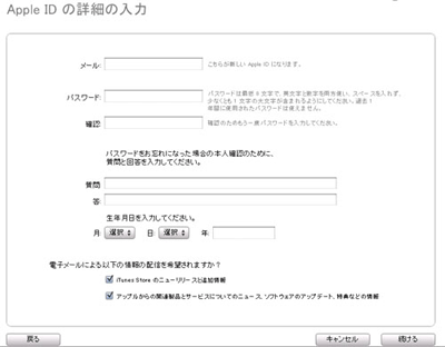 Apple ID登録項目入力画面
