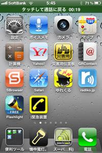 iphoneの通話中でのホーム画面