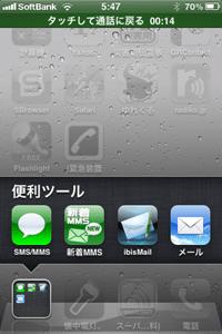 iphoneの通話中画面その2